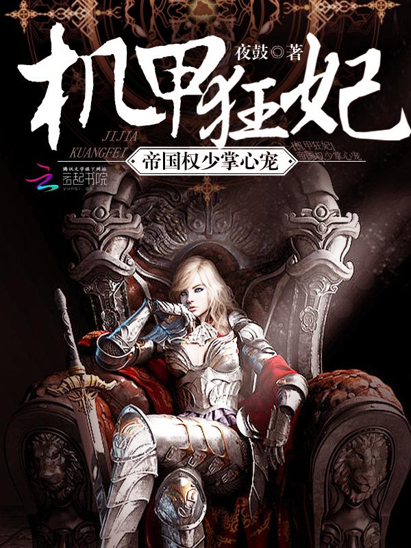 XX穿越:皇后难为(全本免费)