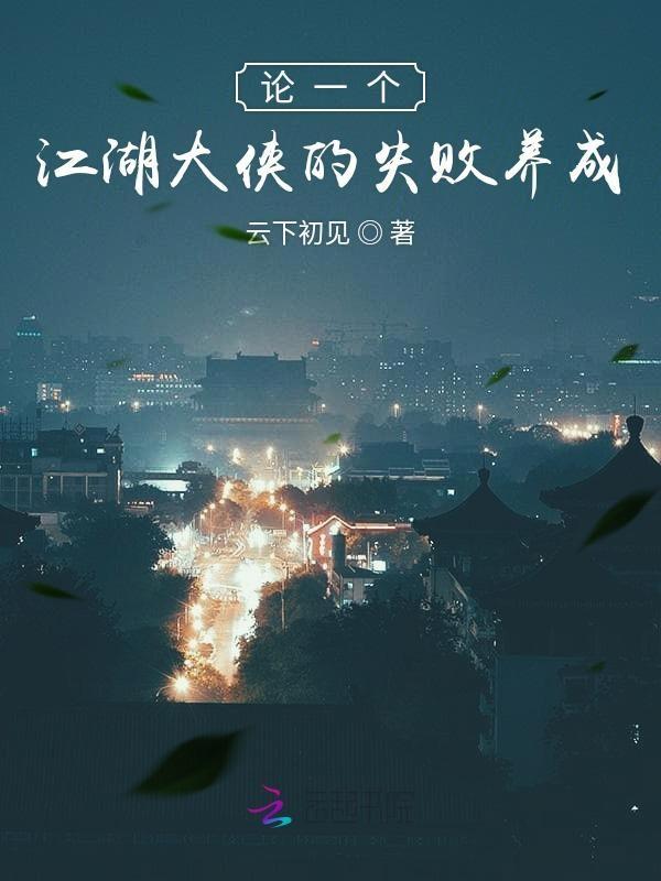 利维坦(又名嫉妒)by白新故