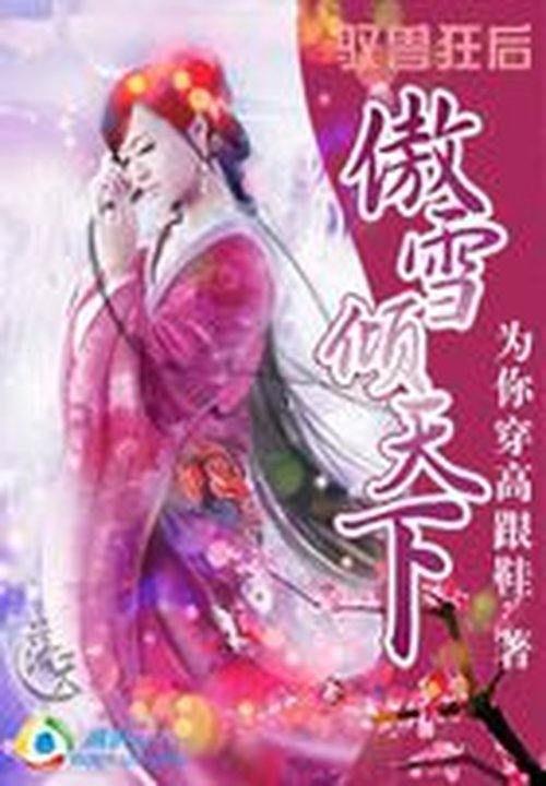 毒皇妃:皇妃爱闯祸-香港六合玩法计划