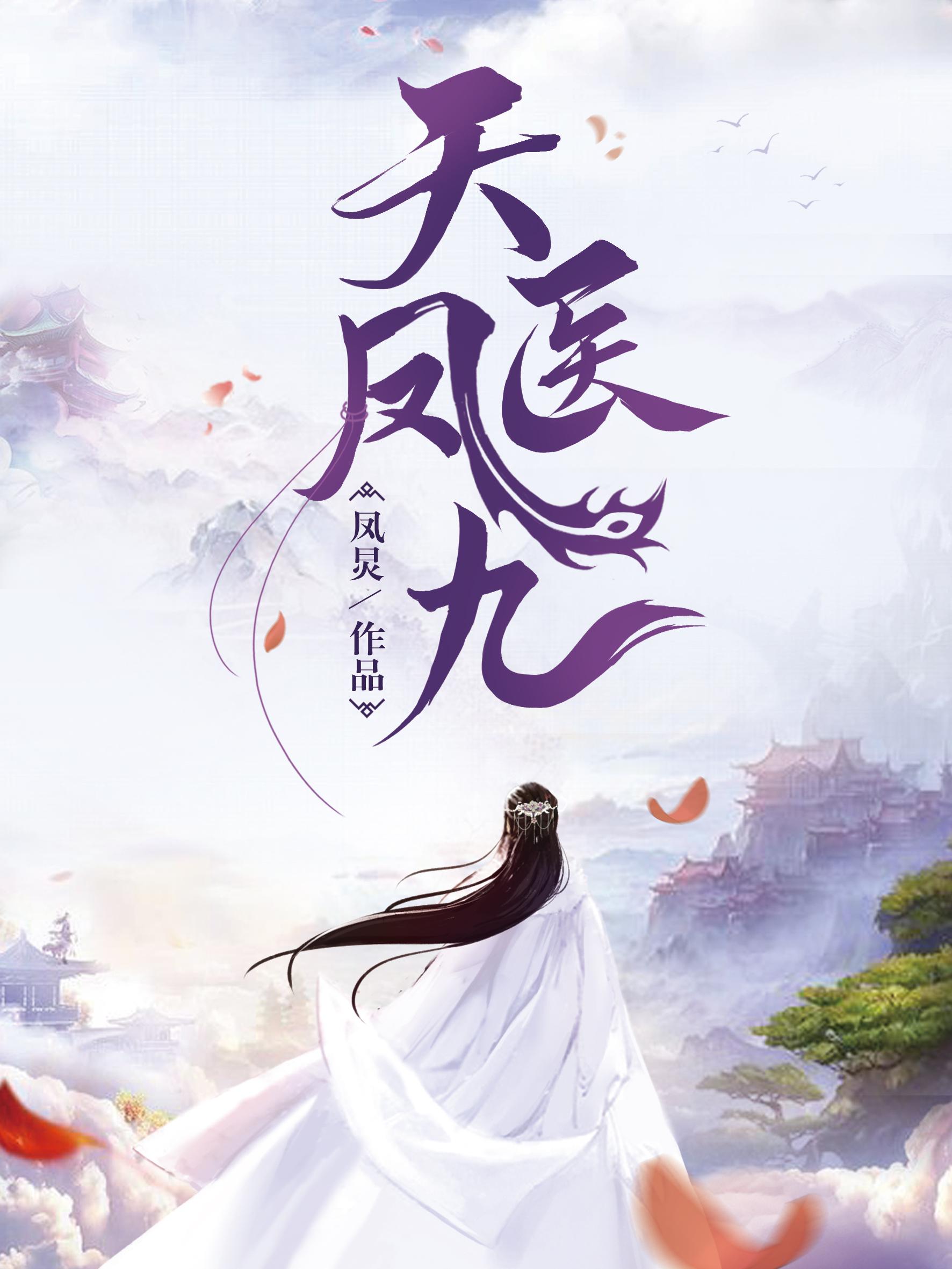 天医凤九(凤炅)