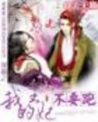 霸王式爱:赤王的垂恋_林芝诼载科技