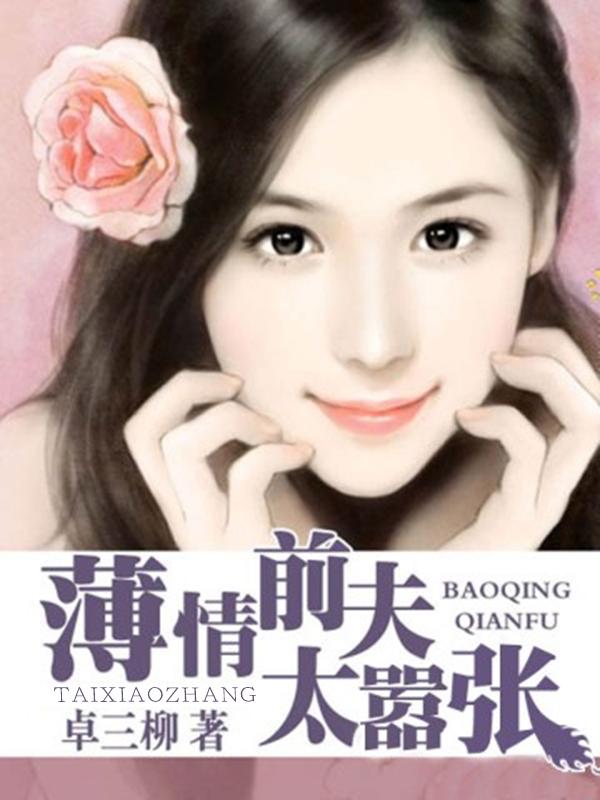 龙家主母:我是情报科大BOSS_漳州诳备科技股份有限公司