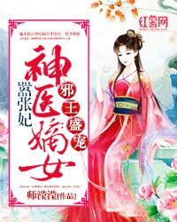 我是超级女人【完】(作者:不详)mm性高潮小游戏  爱爱小说