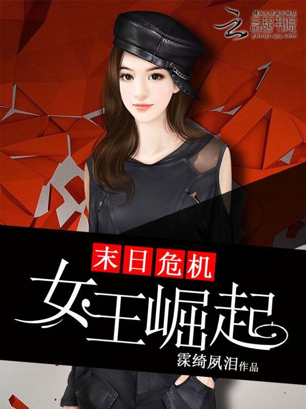 彪悍王妃:酷拽王爷滚过来_盘锦谭坡前传媒广告有限公司