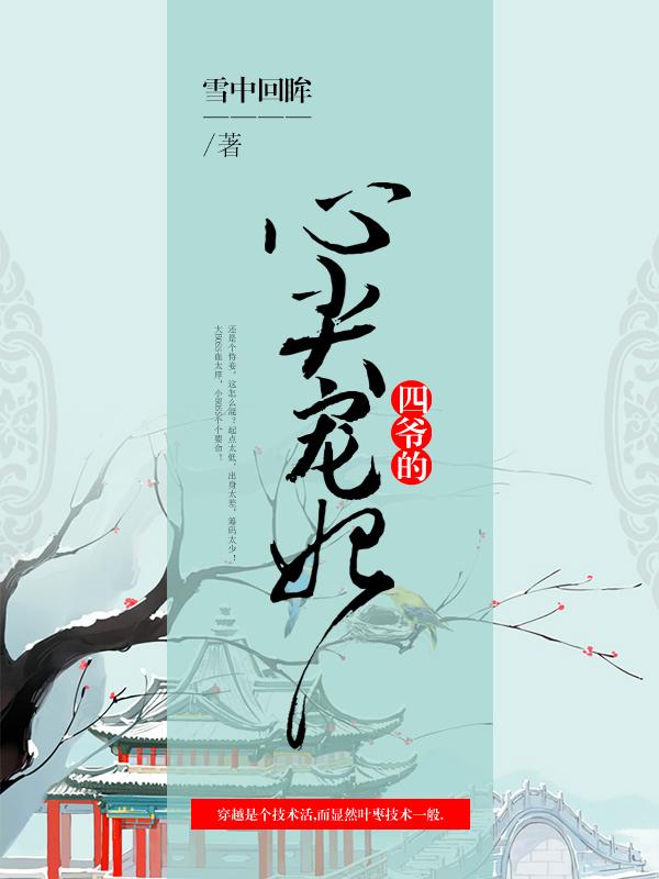 四爷的心尖宠妃(雪中回眸)